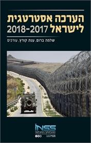 הערכה אסטרטגית לישראל 2018-2017