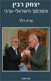 יצחק רבין והסכסוך הישראלי-ערבי