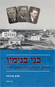 בני בנימין' - העשייה הציונית ובניית הישוב היהודי'