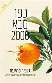 כפר-סבא 2000