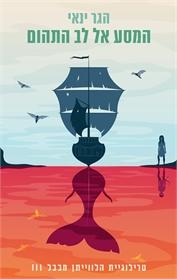 הלווייתן מבבל 3 - המסע אל לב התהום