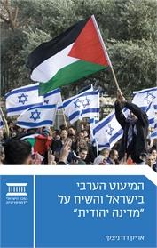 המיעוט הערבי בישראל והשיח על