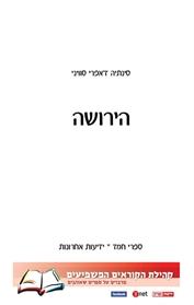 ספר לבן אפריל 2018