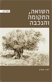 השואה, התקומה והנכבה
