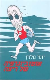 אוטוביוגרפיה של ריצה