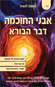 אבני החוכמה- ספר 1