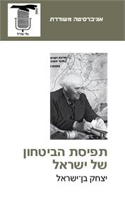 תפיסת הביטחון של ישראל