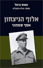 אלוף הניצחון - אסף שמחוני