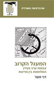 המעגל הקרוב - צבאות ערב בעידן המלחמות בין מדינות