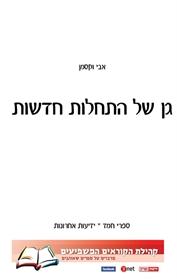 ספר לבן פברואר 2018