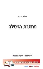 ספר לבן מרץ