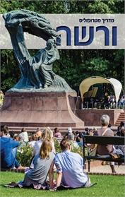 מדריך מטרופוליס ורשה