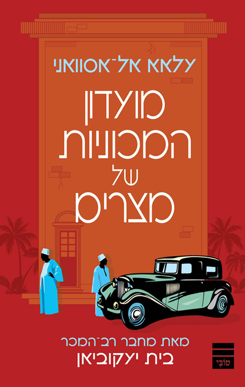 מועדון המכוניות של מצרים