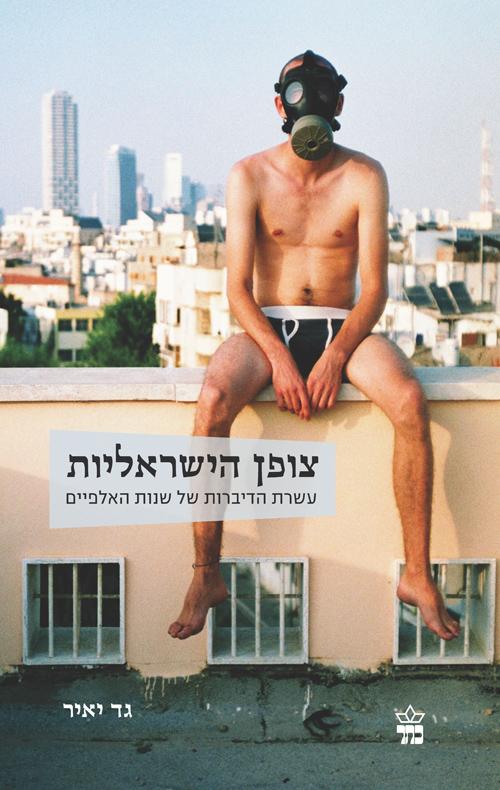 צופן הישראליות