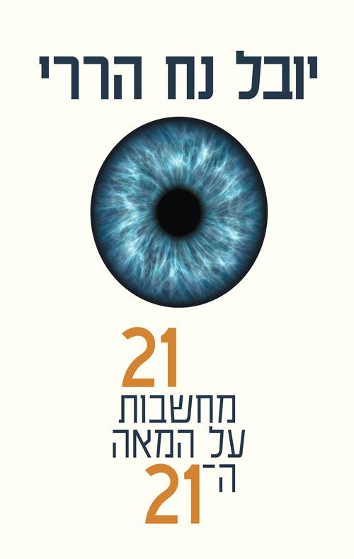 21 מחשבות על המאה ה-21