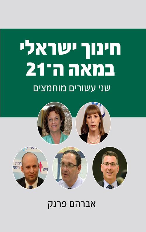 חינוך ישראלי במאה ה-21