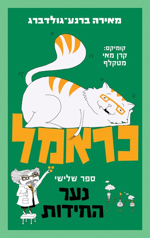 כראמל- נער החידות- ספר שלישי