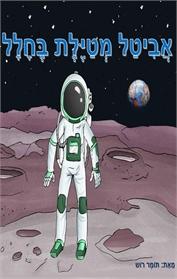 אביטל מטיילת בחלל