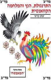 התרנגולת, הנץ והמלחמה הקוואנטית