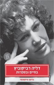 דליה רביקוביץ- בחיים ובספרות