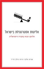 אליטות אסטרטגיות בישראל