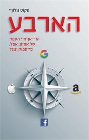הארבע - הדי אן איי הסמוי של אמזון, אפל, פייסבוק וגוגל