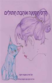 הדס הקטנה אוהבת חתולים