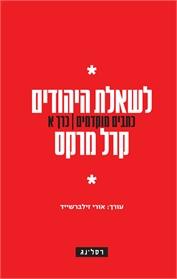 לשאלת היהודים