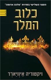 כלוב המלך - מלכה אדומה - ספר 3