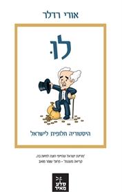 לו - היסטוריה חלופית לישראל