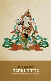 בודהה ואהבה