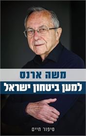 למען ביטחון ישראל