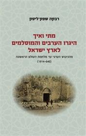 מתי ואיך היגרו הערבים והמוסלמים לארץ ישראל
