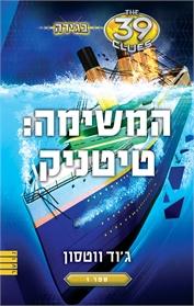המשימה: טיטניק - בגידה ספר 1 - 39 רמזים