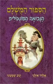 הסיפור המושלם 4 - הנבואה המונגולית