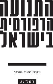 התנועה הרפורמית בישראל