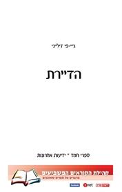 ספר לבן מאי 2018