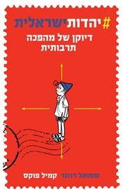 #יהדותישראלית