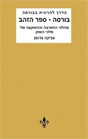 בורסה - ספר הזהב