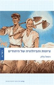 ציונות והביולוגיה של היהודים