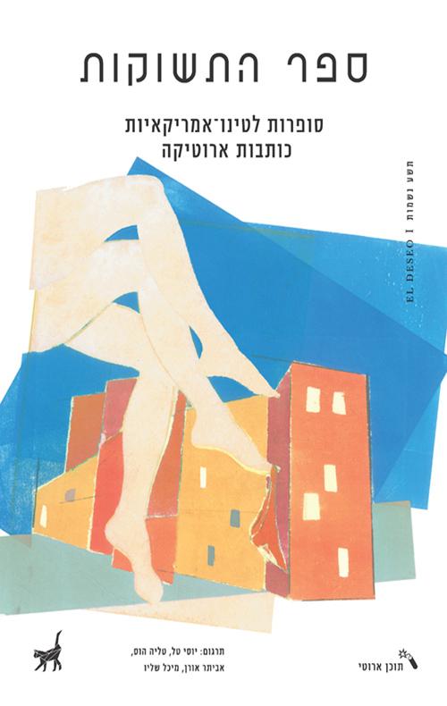ספר התשוקות
