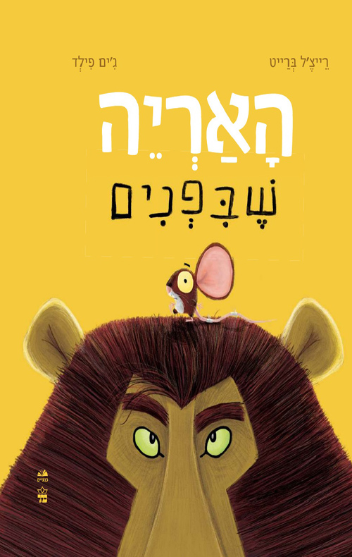 האריה שבפנים