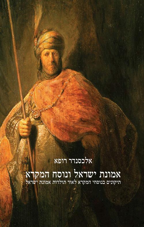 אמונת ישראל ונוסח המקרא