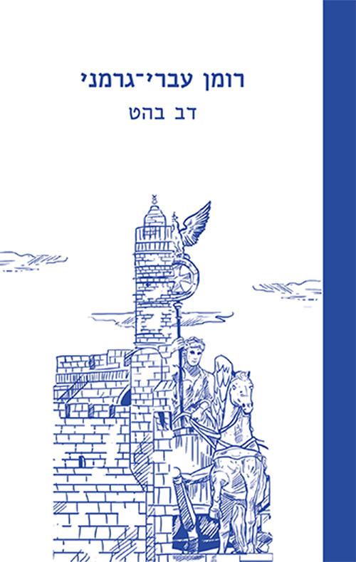 רומן עברי גרמני