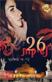 26 נשיקות