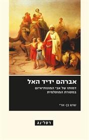אברהם ידיד האל