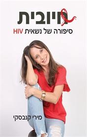 חיובית – סיפורה של נשאית HIV