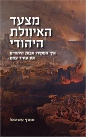 מצעד האיוולת היהודי - איך הפקירו אבות היהודים את עתיד עמם