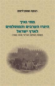 מתי ואיך היגרו הערבים והמוסלמים לארץ ישראל – כרך ב'