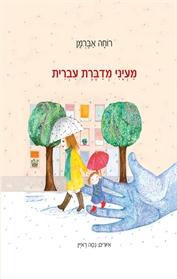מעיני מדברת עברית